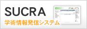 SUCRA 学術情報発信システム