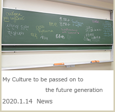 My culture to be passed on to the future generation-日本人学生と留学生でお正月文化をディスカッション!